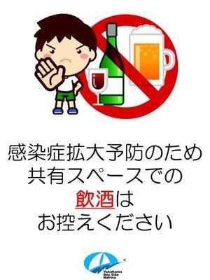COVIDポスター(飲酒).jpg