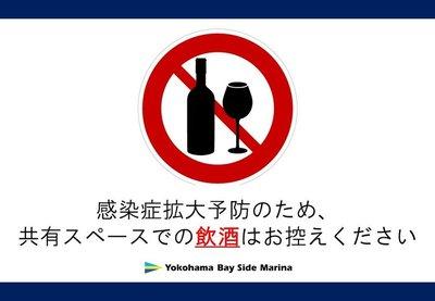 共有スペースでの飲酒はお控えください.jpgのサムネイル画像のサムネイル画像